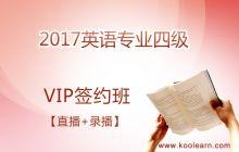2017英语专业四级VIP签约班