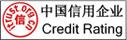 中国信誉企业